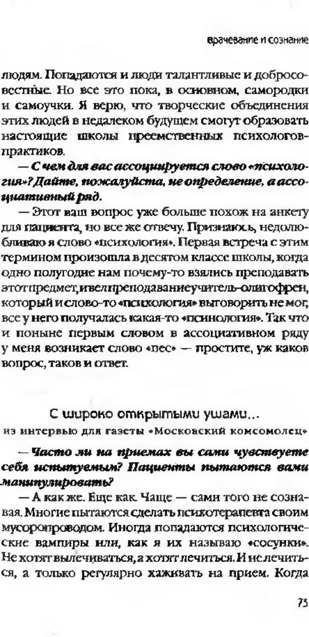 DJVU. Коротко о главном. Леви В. Л. Страница 73. Читать онлайн