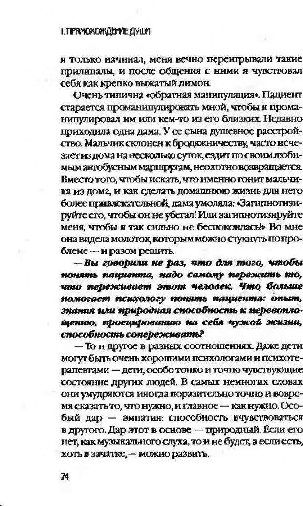 DJVU. Коротко о главном. Леви В. Л. Страница 74. Читать онлайн