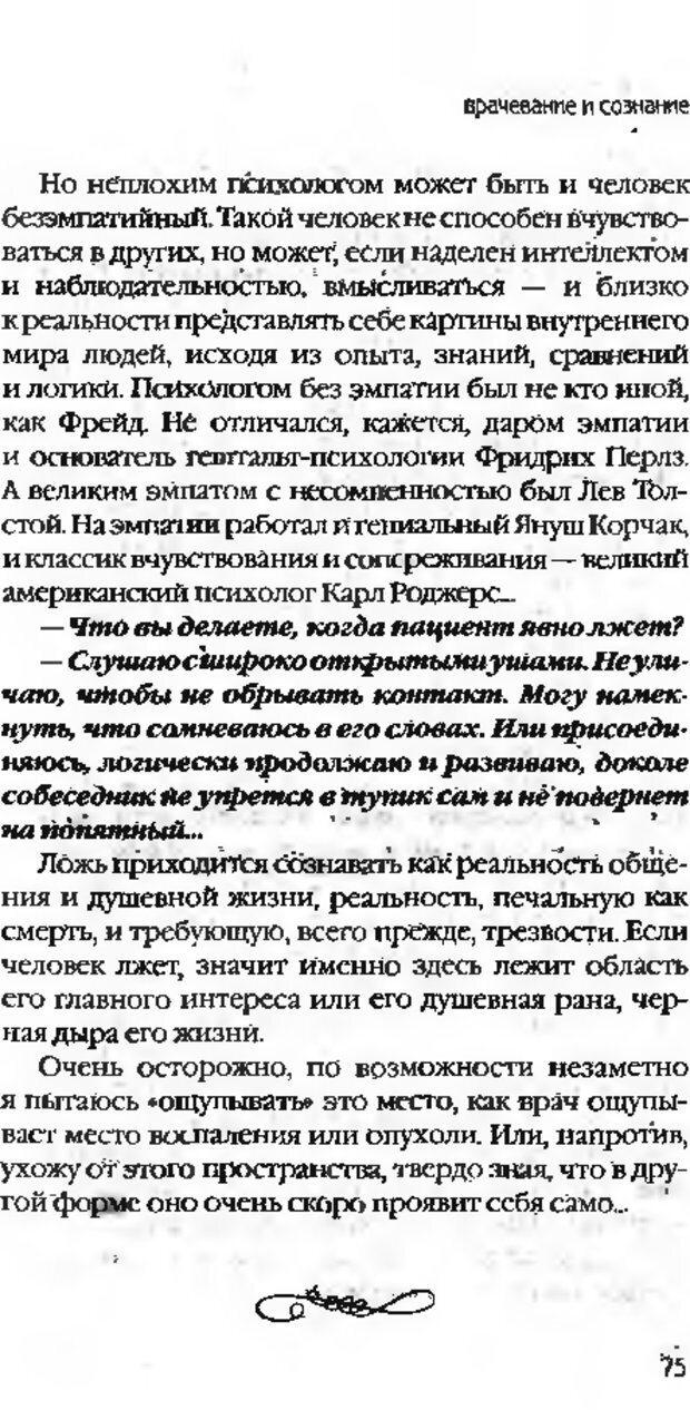 DJVU. Коротко о главном. Леви В. Л. Страница 75. Читать онлайн