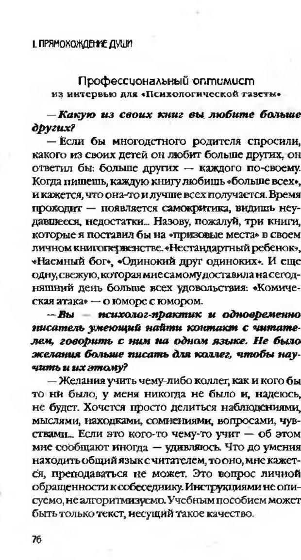 DJVU. Коротко о главном. Леви В. Л. Страница 76. Читать онлайн