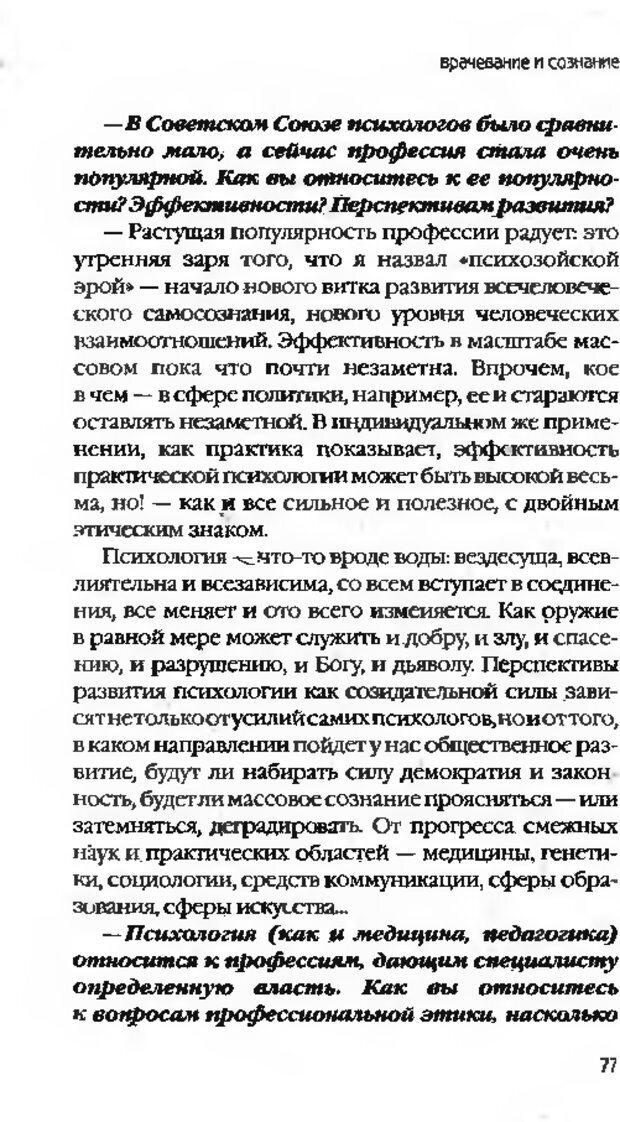DJVU. Коротко о главном. Леви В. Л. Страница 77. Читать онлайн