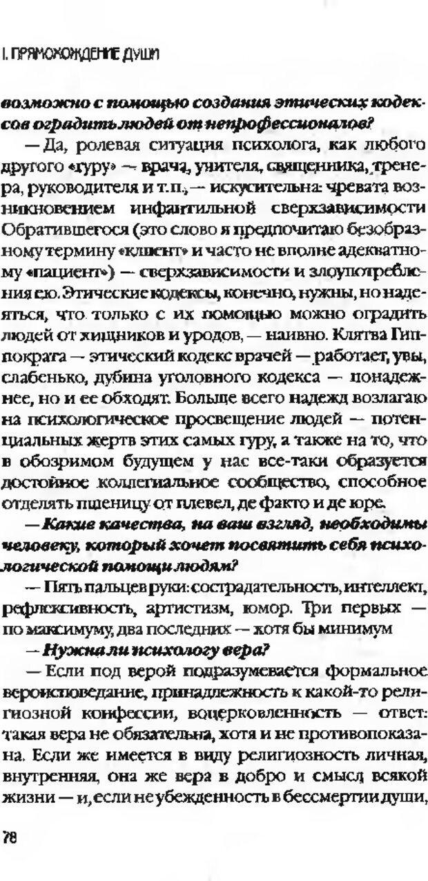 DJVU. Коротко о главном. Леви В. Л. Страница 78. Читать онлайн