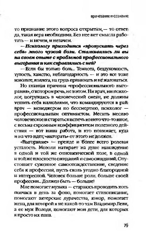 DJVU. Коротко о главном. Леви В. Л. Страница 79. Читать онлайн