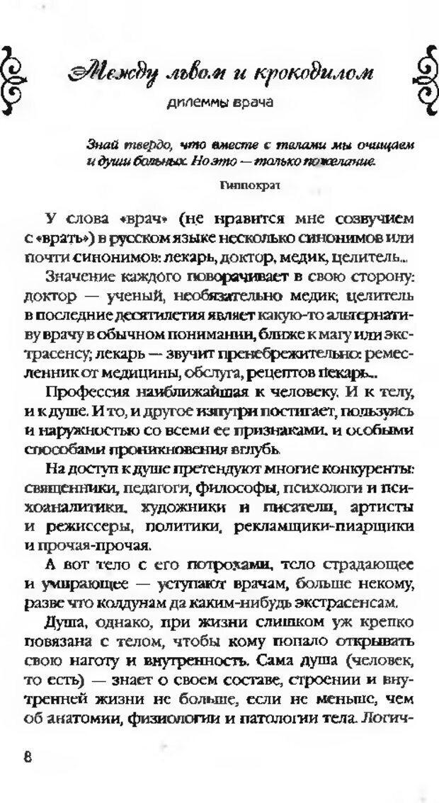 DJVU. Коротко о главном. Леви В. Л. Страница 8. Читать онлайн