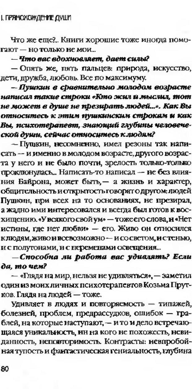 DJVU. Коротко о главном. Леви В. Л. Страница 80. Читать онлайн