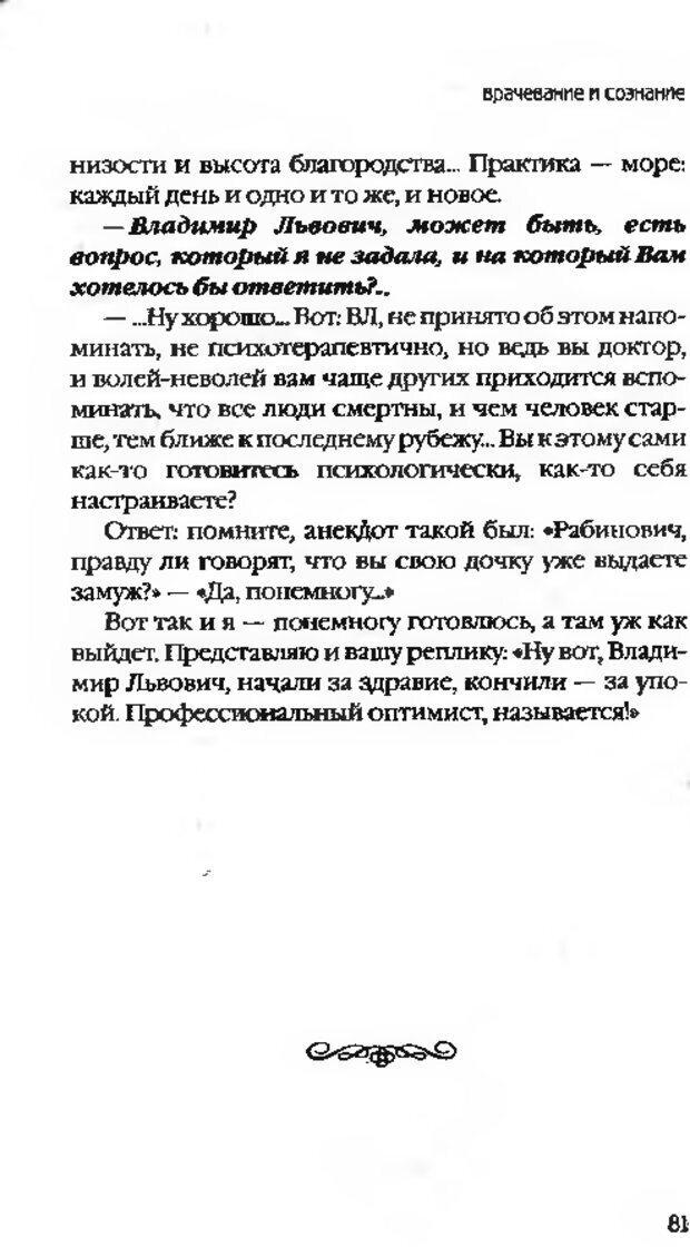 DJVU. Коротко о главном. Леви В. Л. Страница 81. Читать онлайн