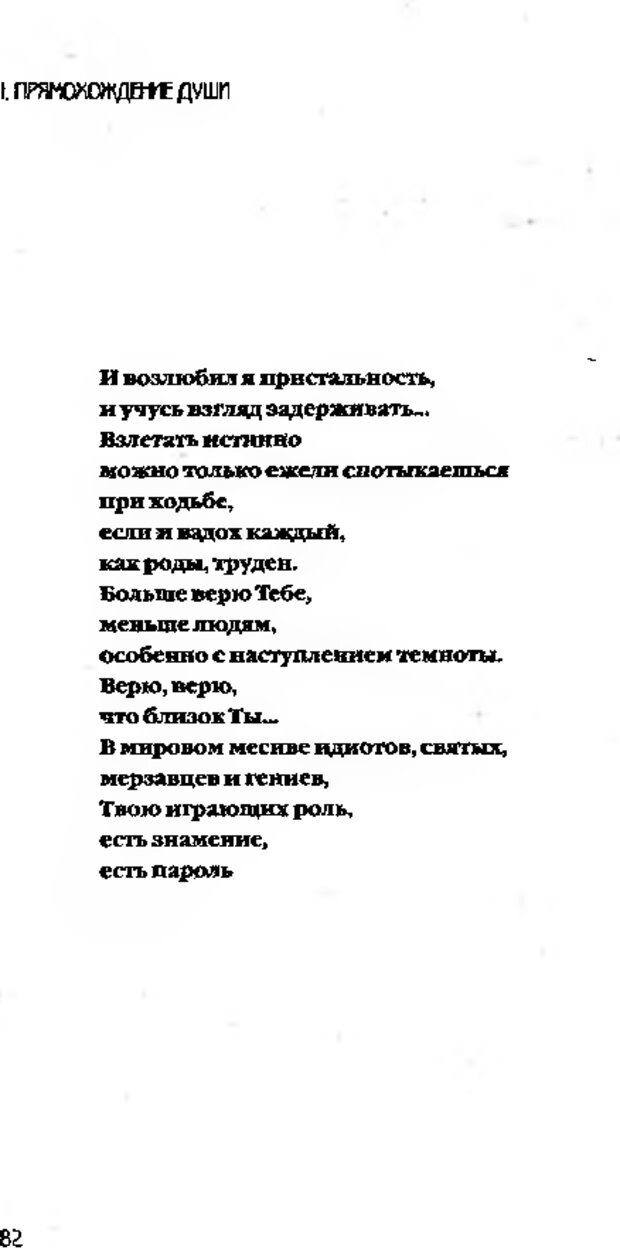 DJVU. Коротко о главном. Леви В. Л. Страница 82. Читать онлайн