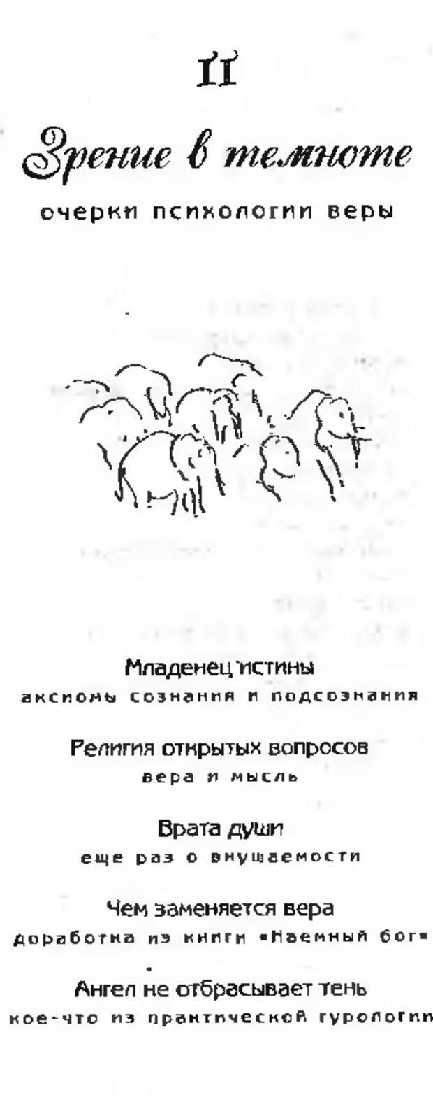 DJVU. Коротко о главном. Леви В. Л. Страница 83. Читать онлайн