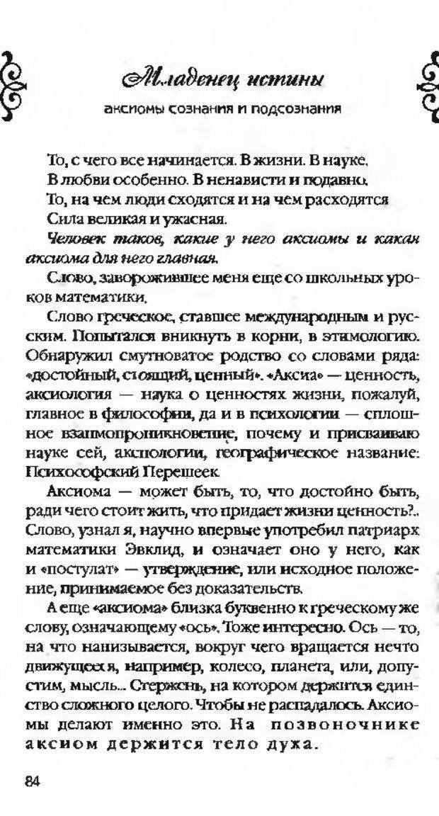 DJVU. Коротко о главном. Леви В. Л. Страница 84. Читать онлайн