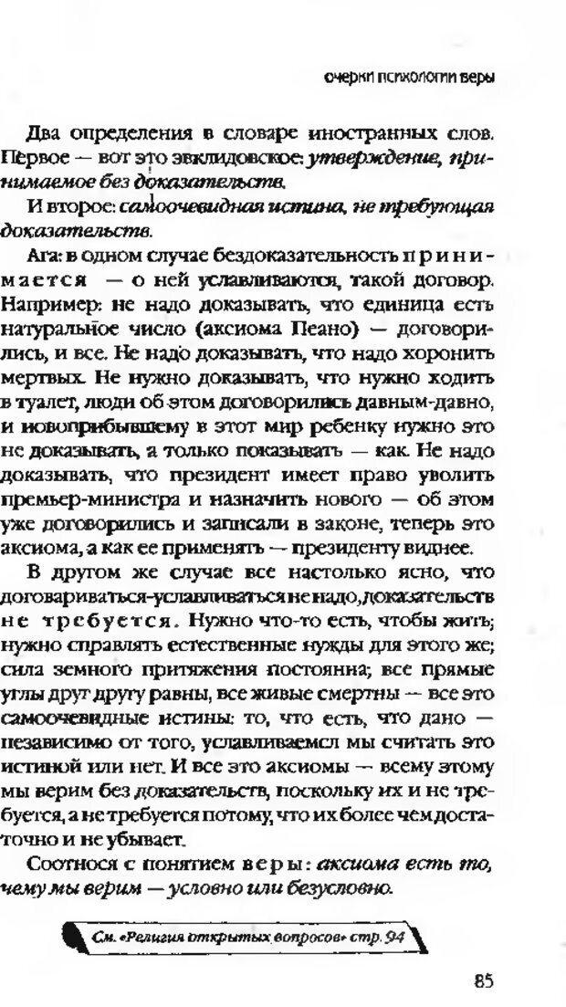DJVU. Коротко о главном. Леви В. Л. Страница 85. Читать онлайн