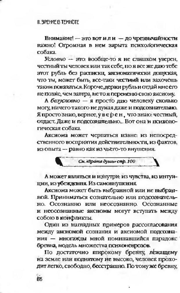 DJVU. Коротко о главном. Леви В. Л. Страница 86. Читать онлайн