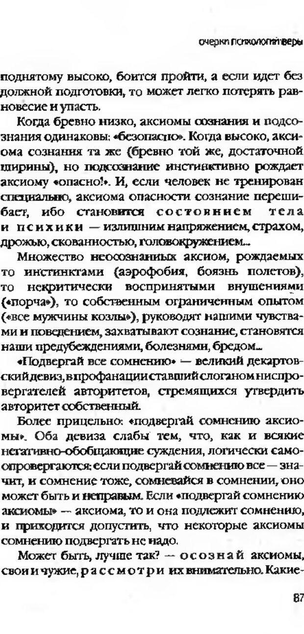 DJVU. Коротко о главном. Леви В. Л. Страница 87. Читать онлайн