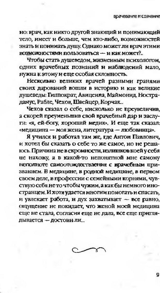 DJVU. Коротко о главном. Леви В. Л. Страница 9. Читать онлайн