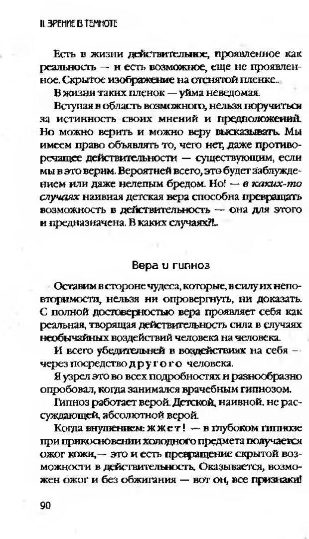 DJVU. Коротко о главном. Леви В. Л. Страница 90. Читать онлайн