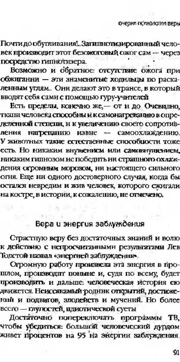 DJVU. Коротко о главном. Леви В. Л. Страница 91. Читать онлайн