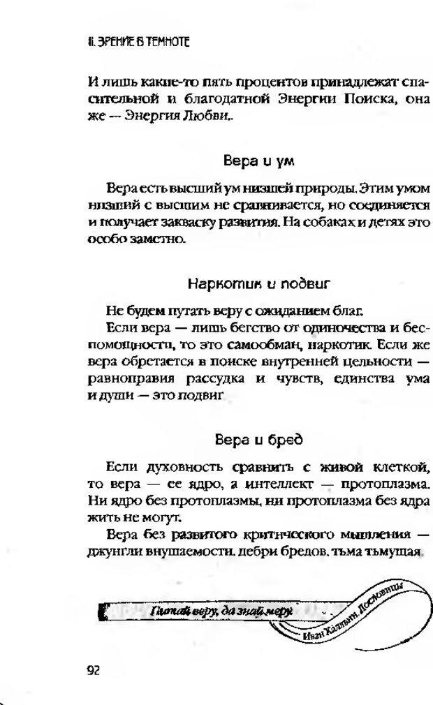 DJVU. Коротко о главном. Леви В. Л. Страница 92. Читать онлайн