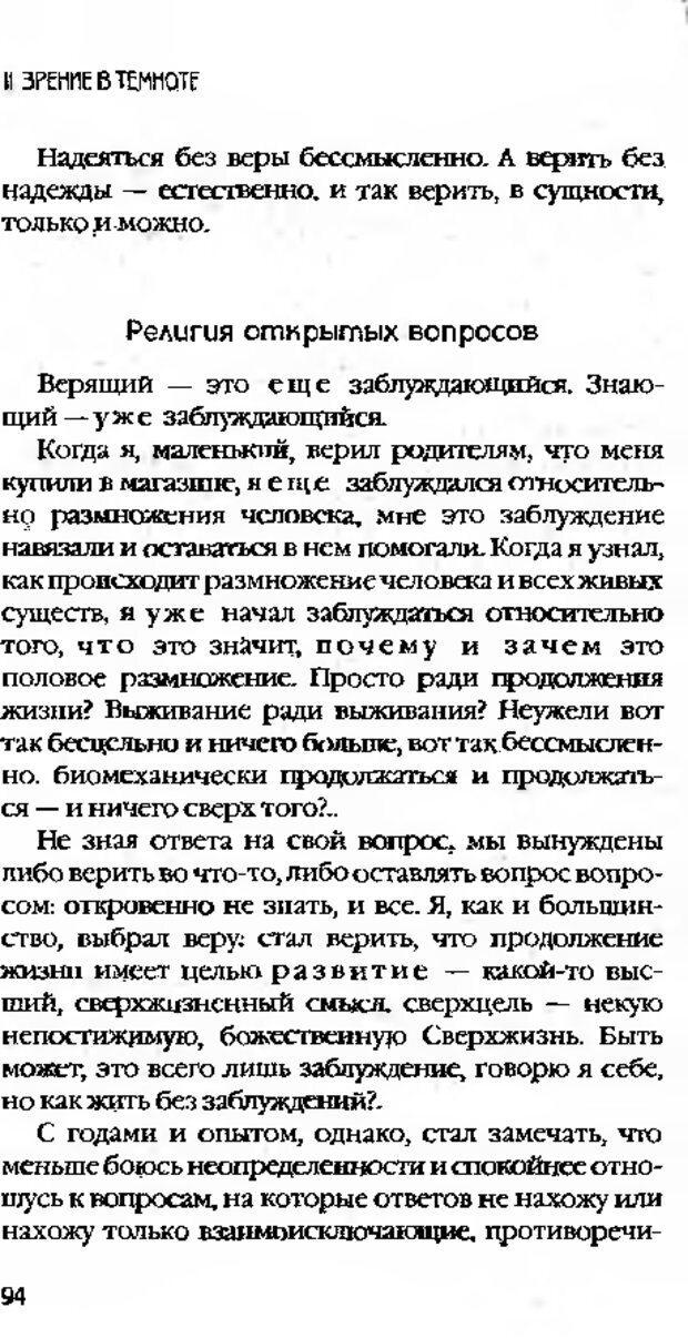 DJVU. Коротко о главном. Леви В. Л. Страница 94. Читать онлайн