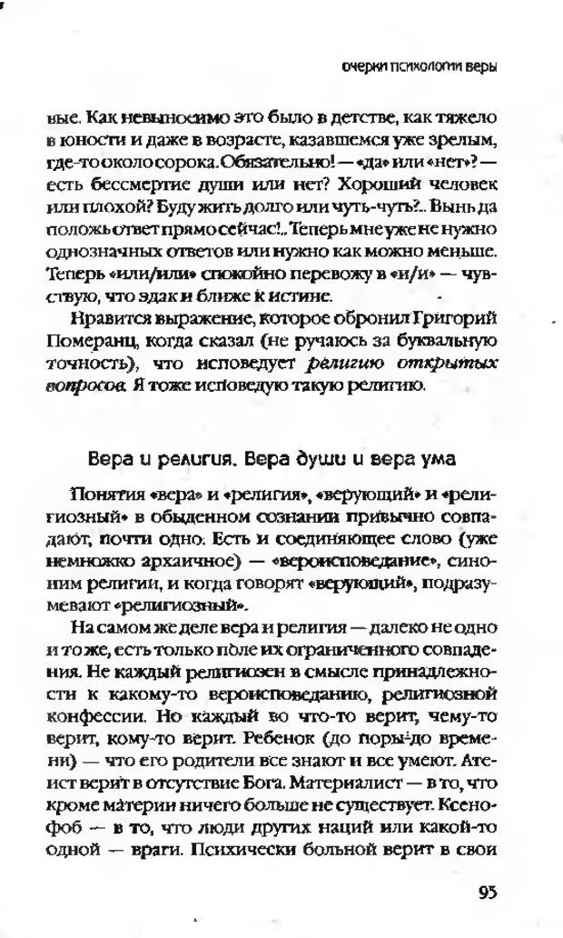 DJVU. Коротко о главном. Леви В. Л. Страница 95. Читать онлайн