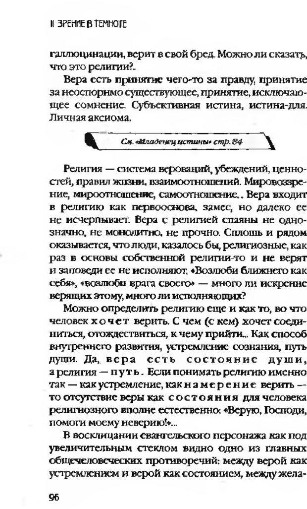 DJVU. Коротко о главном. Леви В. Л. Страница 96. Читать онлайн