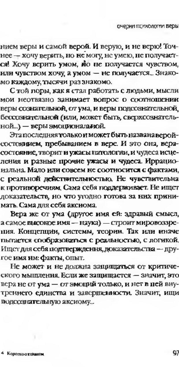 DJVU. Коротко о главном. Леви В. Л. Страница 97. Читать онлайн
