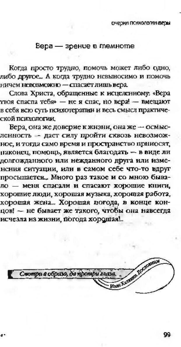 DJVU. Коротко о главном. Леви В. Л. Страница 99. Читать онлайн