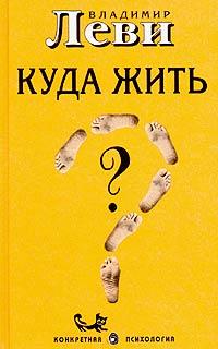 """Обложка книги """"Куда жить"""""""
