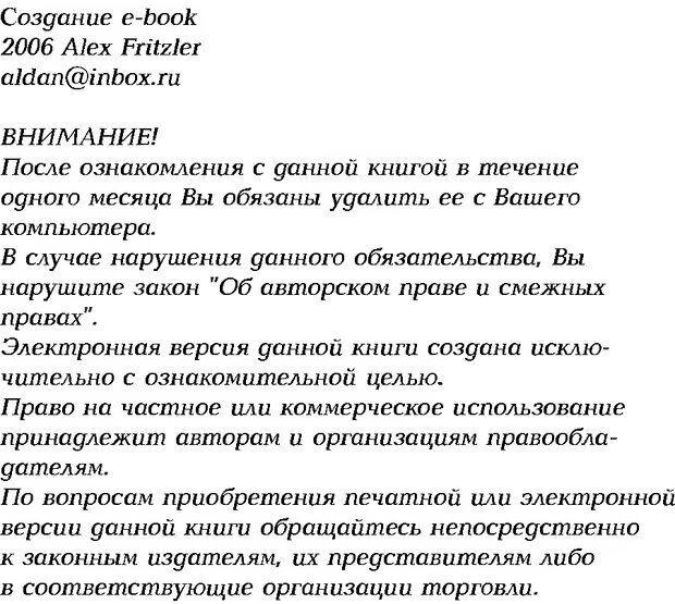 DJVU. Лекарство от лени. Леви В. Л. Страница 1. Читать онлайн