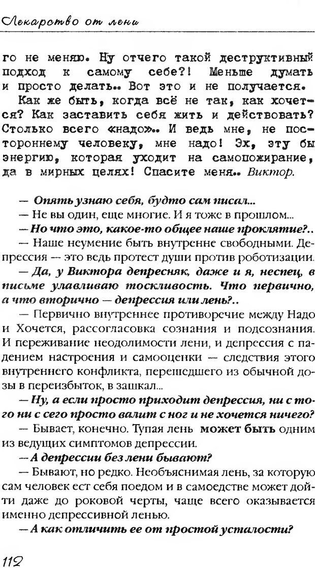 DJVU. Лекарство от лени. Леви В. Л. Страница 113. Читать онлайн