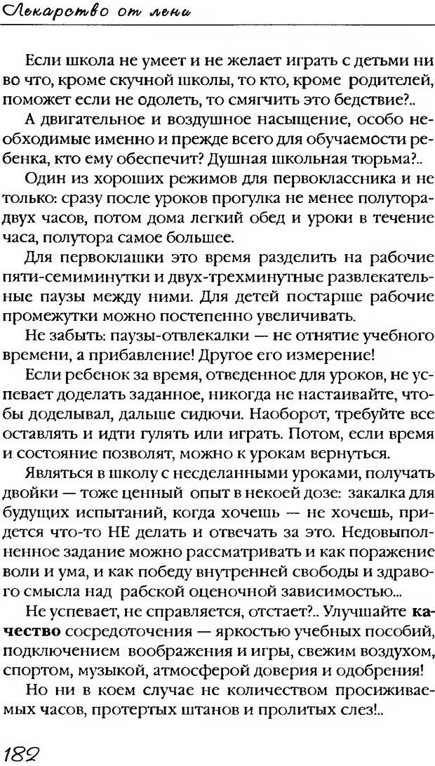 DJVU. Лекарство от лени. Леви В. Л. Страница 183. Читать онлайн