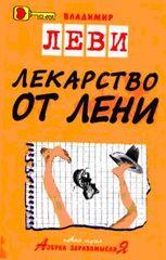 Лекарство от лени, Леви Владимир