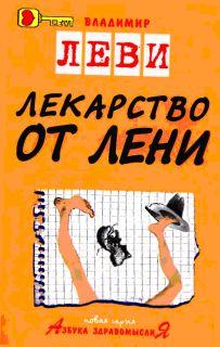 """Обложка книги """"Лекарство от лени"""""""