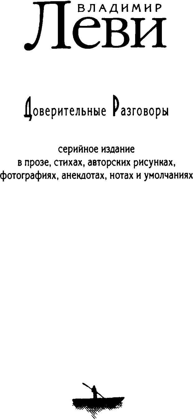 DJVU. Одинокий друг одиноких. Леви В. Л. Страница 1. Читать онлайн