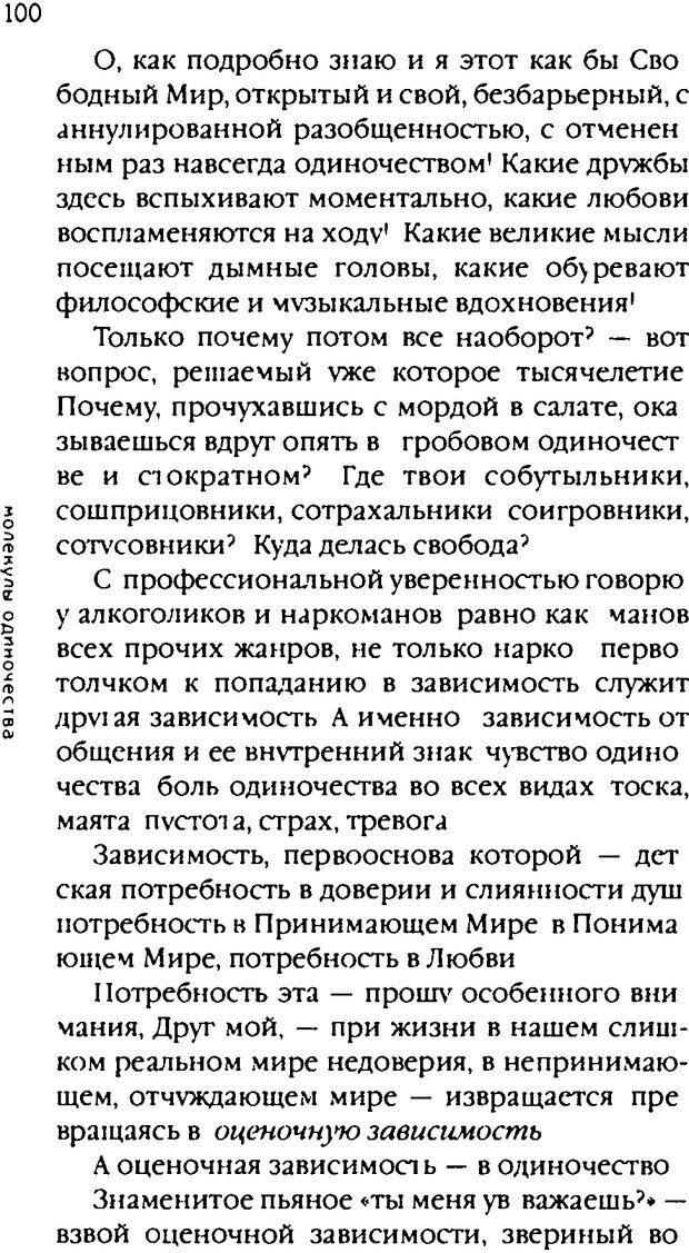 DJVU. Одинокий друг одиноких. Леви В. Л. Страница 100. Читать онлайн