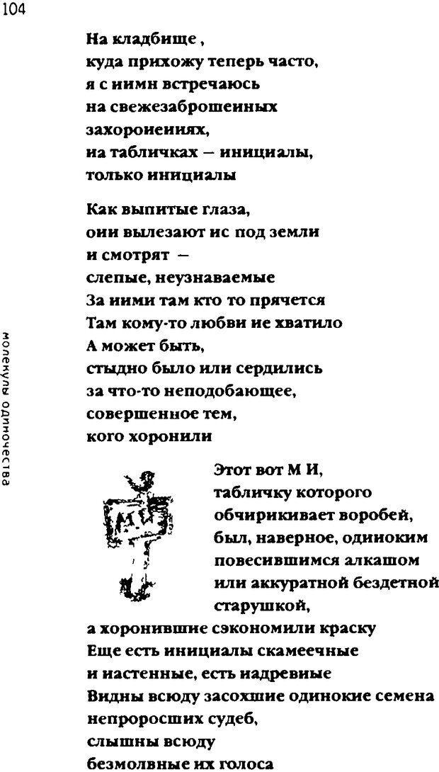 DJVU. Одинокий друг одиноких. Леви В. Л. Страница 104. Читать онлайн