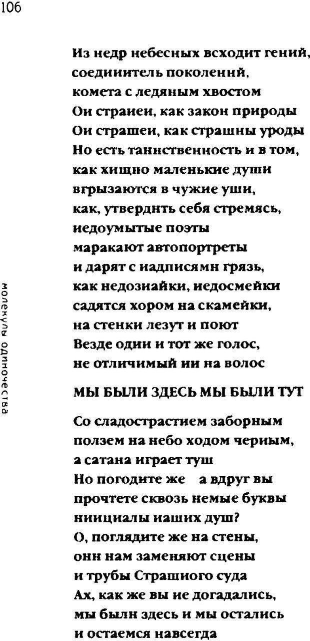 DJVU. Одинокий друг одиноких. Леви В. Л. Страница 106. Читать онлайн