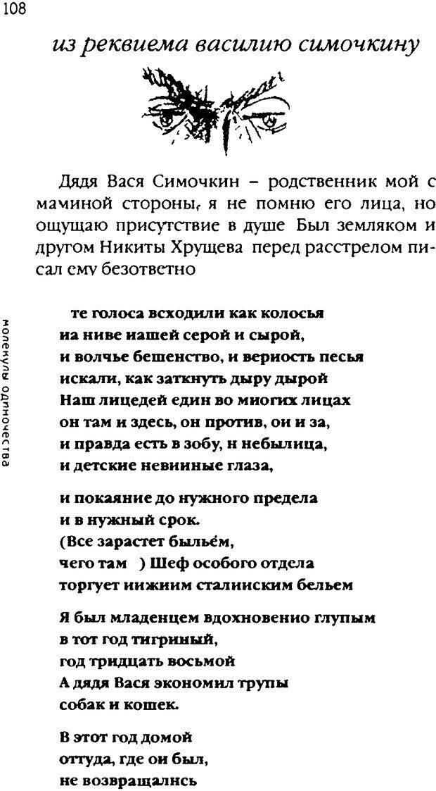 DJVU. Одинокий друг одиноких. Леви В. Л. Страница 108. Читать онлайн