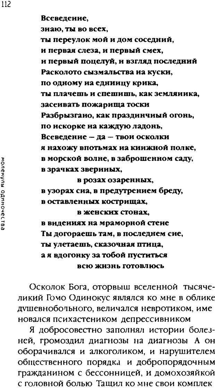 DJVU. Одинокий друг одиноких. Леви В. Л. Страница 112. Читать онлайн