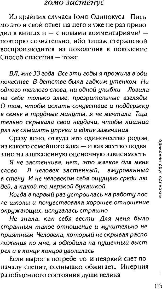 DJVU. Одинокий друг одиноких. Леви В. Л. Страница 115. Читать онлайн