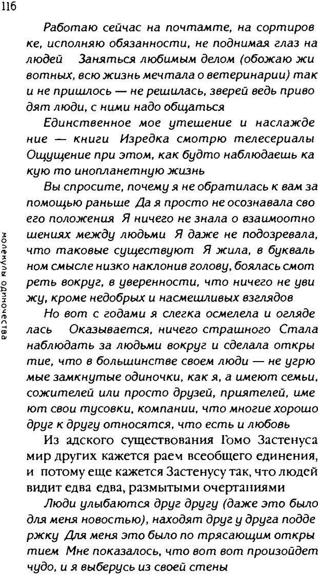 DJVU. Одинокий друг одиноких. Леви В. Л. Страница 116. Читать онлайн