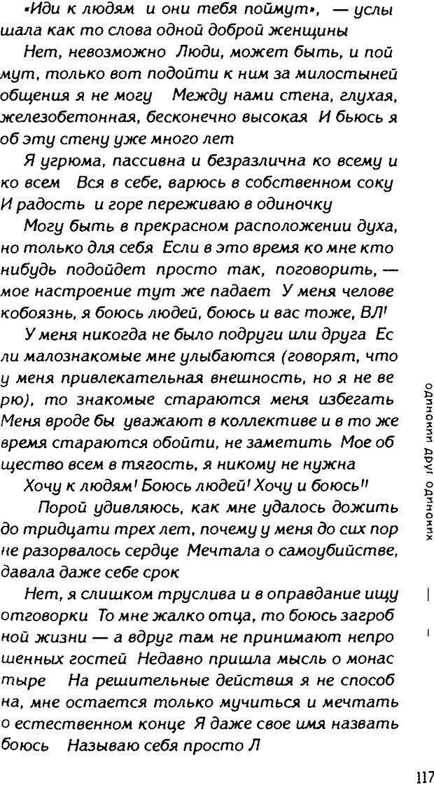 DJVU. Одинокий друг одиноких. Леви В. Л. Страница 117. Читать онлайн