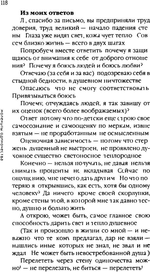 DJVU. Одинокий друг одиноких. Леви В. Л. Страница 118. Читать онлайн