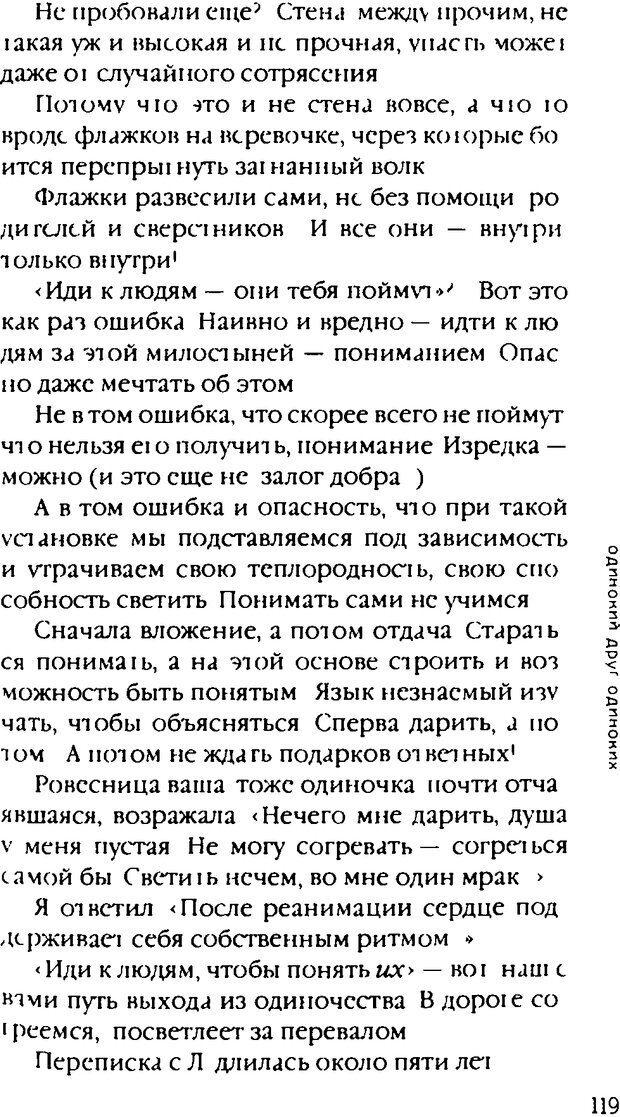 DJVU. Одинокий друг одиноких. Леви В. Л. Страница 119. Читать онлайн