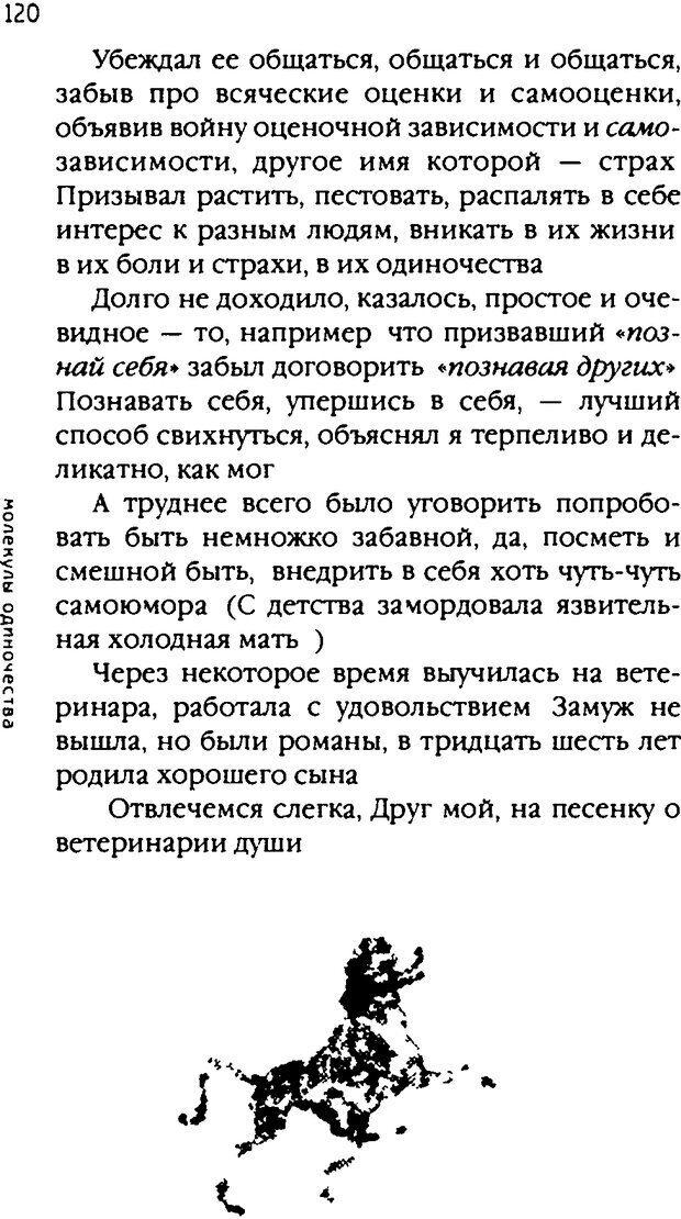 DJVU. Одинокий друг одиноких. Леви В. Л. Страница 120. Читать онлайн