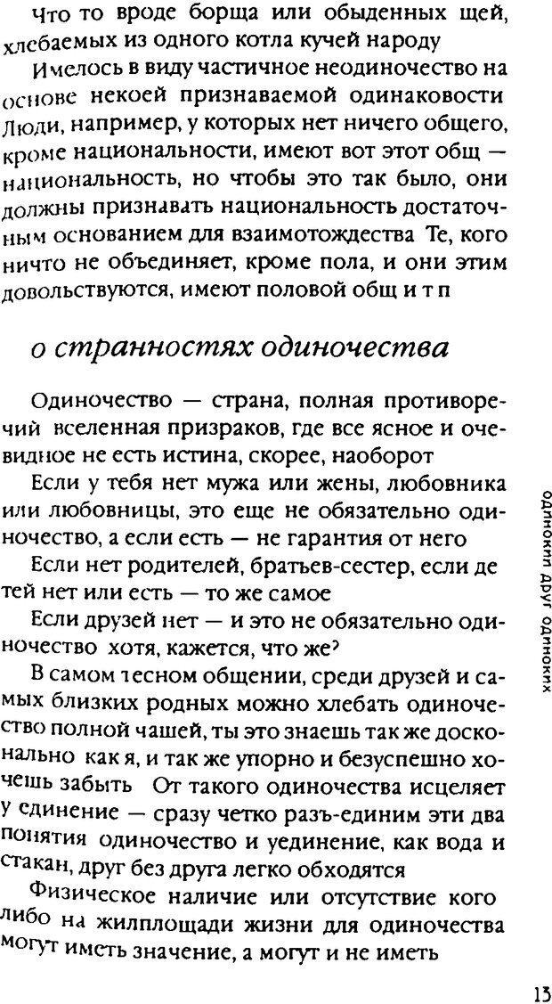 DJVU. Одинокий друг одиноких. Леви В. Л. Страница 13. Читать онлайн