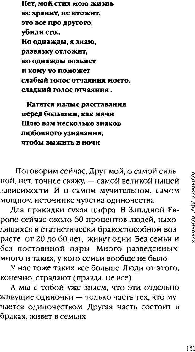 DJVU. Одинокий друг одиноких. Леви В. Л. Страница 131. Читать онлайн
