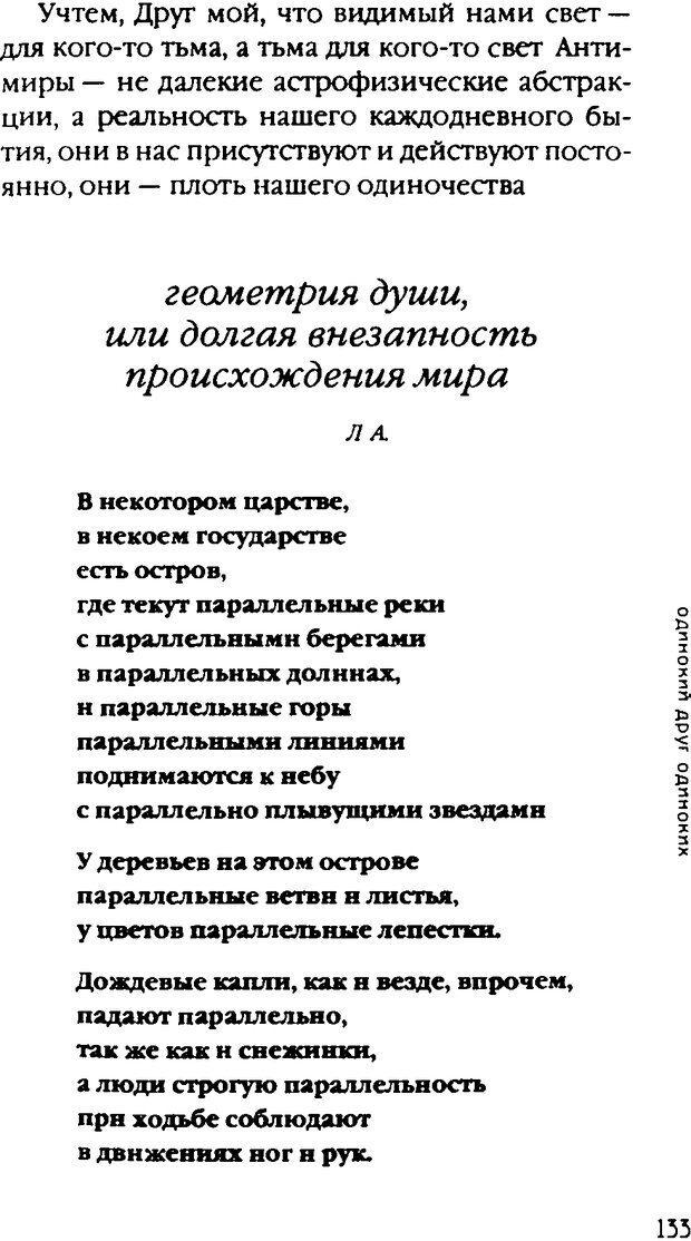 DJVU. Одинокий друг одиноких. Леви В. Л. Страница 133. Читать онлайн