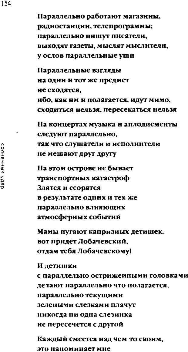 DJVU. Одинокий друг одиноких. Леви В. Л. Страница 134. Читать онлайн