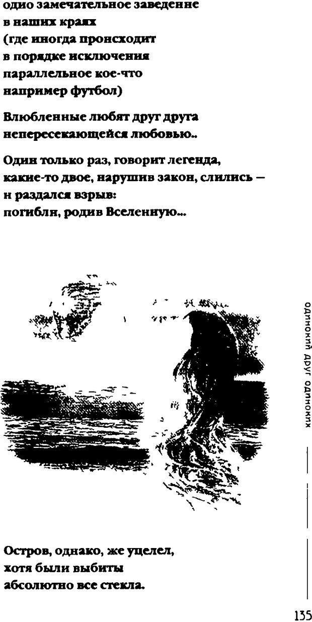 DJVU. Одинокий друг одиноких. Леви В. Л. Страница 135. Читать онлайн