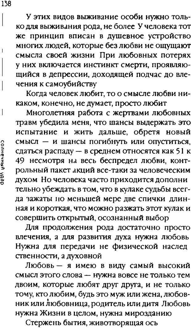 DJVU. Одинокий друг одиноких. Леви В. Л. Страница 138. Читать онлайн