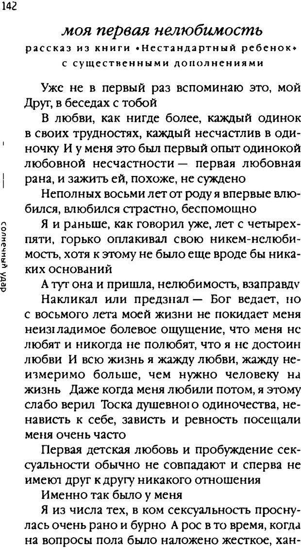 DJVU. Одинокий друг одиноких. Леви В. Л. Страница 142. Читать онлайн